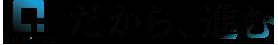 オーミテック株式会社 ロゴ